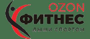 OZON ФИТНЕС